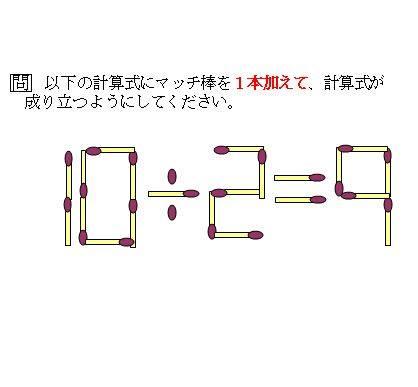 マッチ棒クイズ】 (初級編) : 数学 中2 問題 : 数学